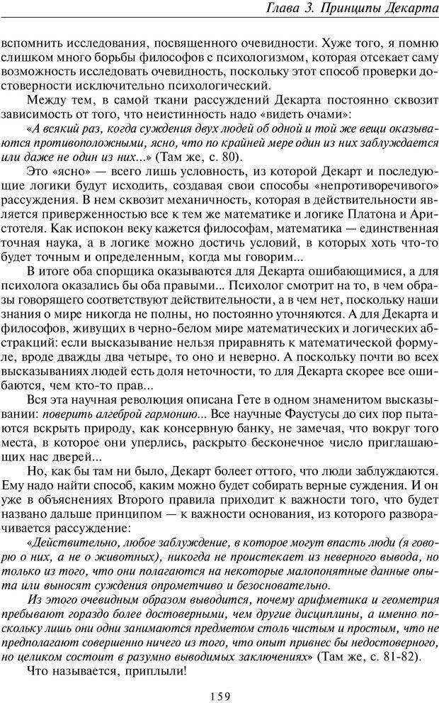 PDF. Введение в прикладную культурно-историческую психологию. Шевцов А. А. Страница 158. Читать онлайн