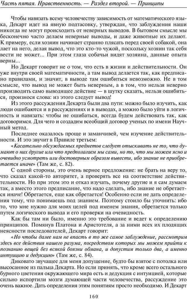 PDF. Введение в прикладную культурно-историческую психологию. Шевцов А. А. Страница 159. Читать онлайн