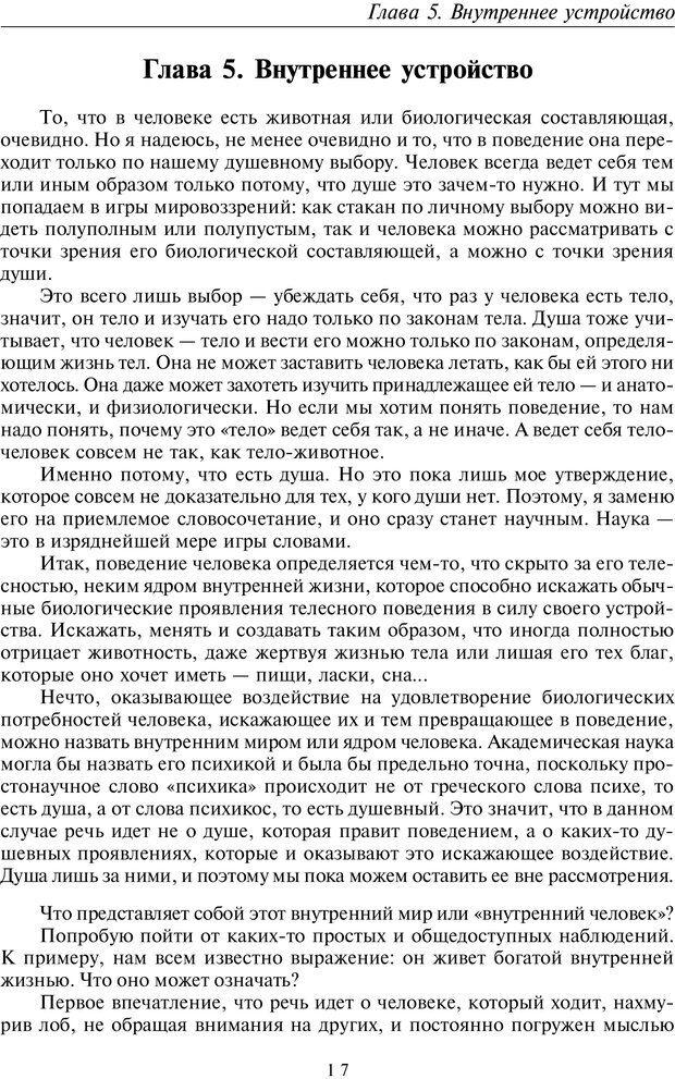 PDF. Введение в прикладную культурно-историческую психологию. Шевцов А. А. Страница 16. Читать онлайн