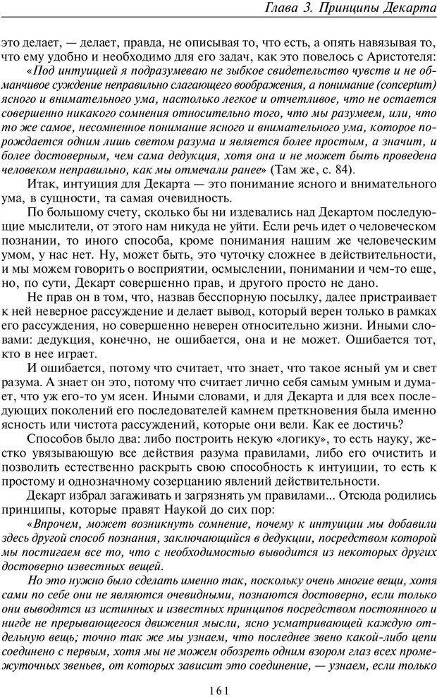 PDF. Введение в прикладную культурно-историческую психологию. Шевцов А. А. Страница 160. Читать онлайн