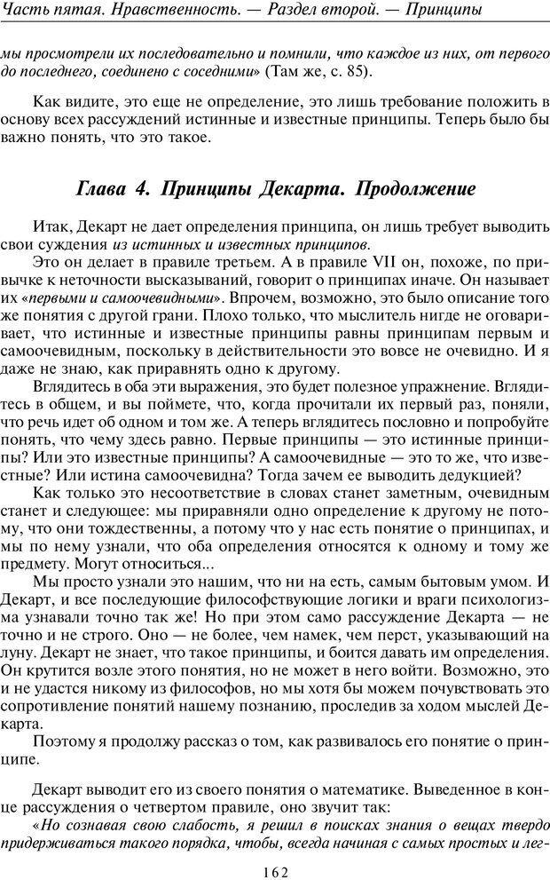PDF. Введение в прикладную культурно-историческую психологию. Шевцов А. А. Страница 161. Читать онлайн