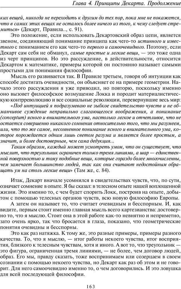 PDF. Введение в прикладную культурно-историческую психологию. Шевцов А. А. Страница 162. Читать онлайн