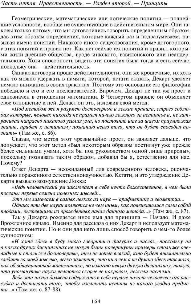 PDF. Введение в прикладную культурно-историческую психологию. Шевцов А. А. Страница 163. Читать онлайн