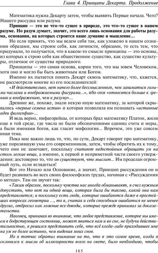 PDF. Введение в прикладную культурно-историческую психологию. Шевцов А. А. Страница 164. Читать онлайн