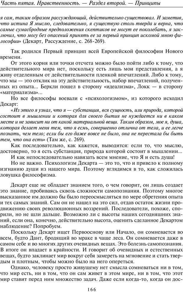 PDF. Введение в прикладную культурно-историческую психологию. Шевцов А. А. Страница 165. Читать онлайн