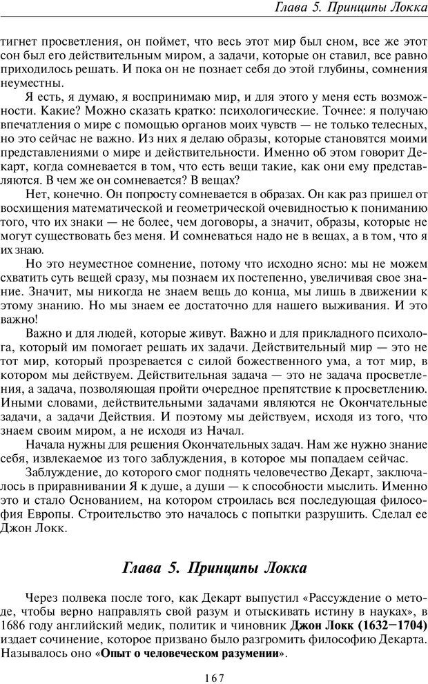 PDF. Введение в прикладную культурно-историческую психологию. Шевцов А. А. Страница 166. Читать онлайн