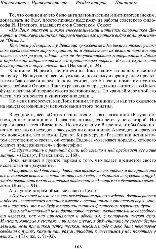 PDF. Введение в прикладную культурно-историческую психологию. Шевцов А. А. Страница 167. Читать онлайн