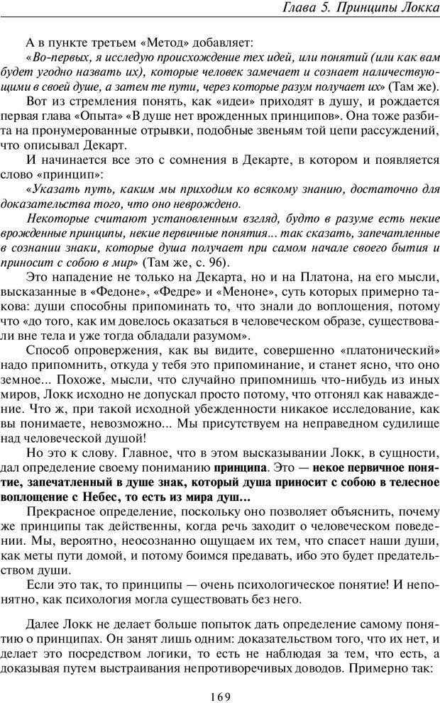 PDF. Введение в прикладную культурно-историческую психологию. Шевцов А. А. Страница 168. Читать онлайн