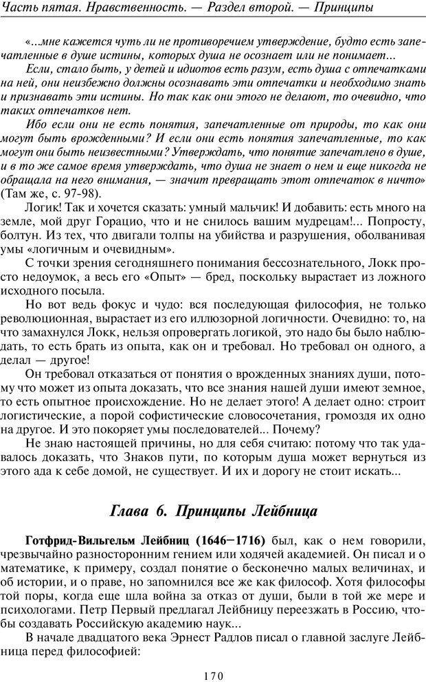 PDF. Введение в прикладную культурно-историческую психологию. Шевцов А. А. Страница 169. Читать онлайн