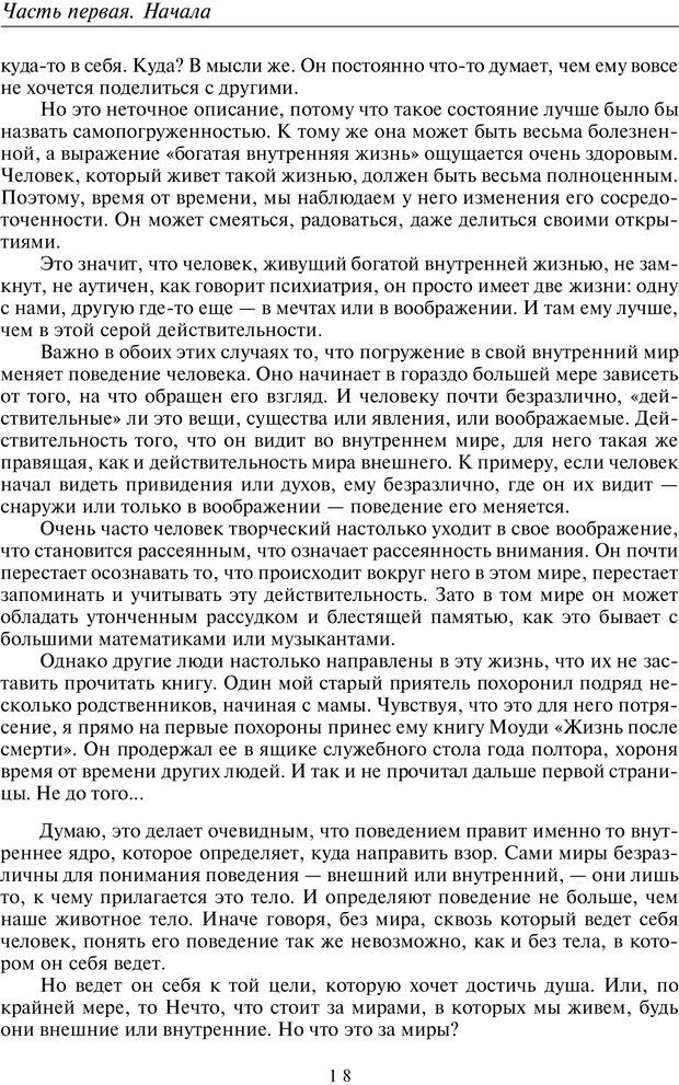 PDF. Введение в прикладную культурно-историческую психологию. Шевцов А. А. Страница 17. Читать онлайн