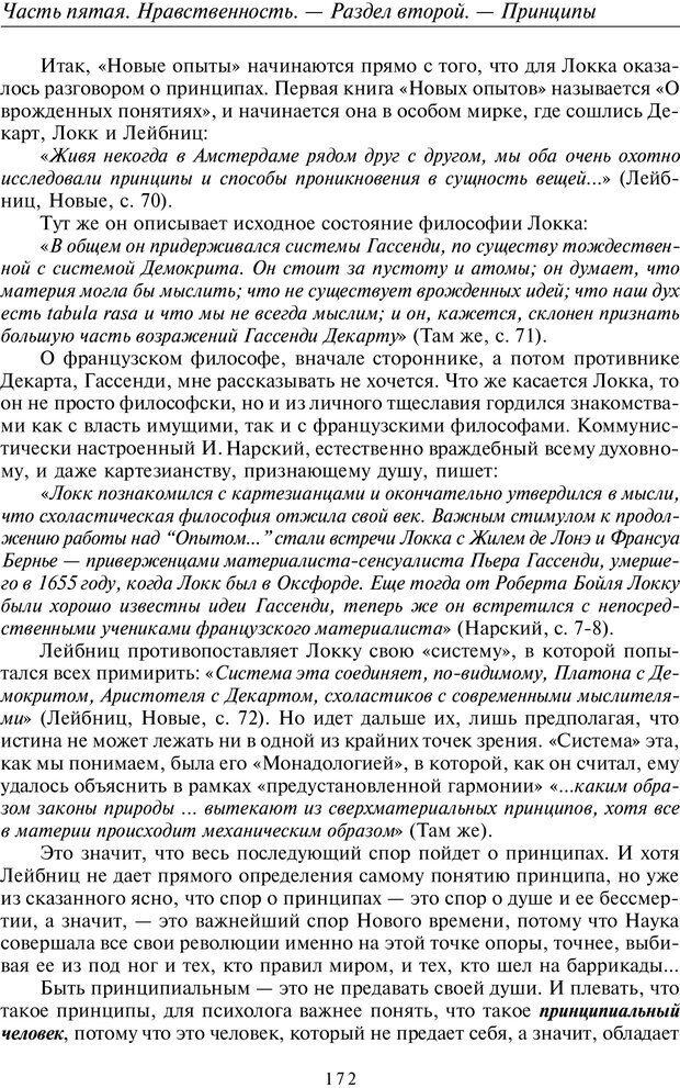 PDF. Введение в прикладную культурно-историческую психологию. Шевцов А. А. Страница 171. Читать онлайн