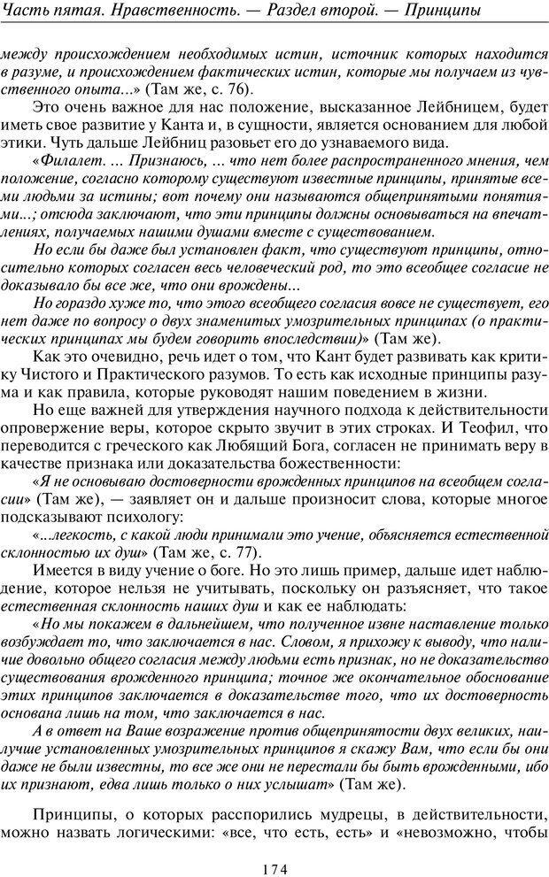 PDF. Введение в прикладную культурно-историческую психологию. Шевцов А. А. Страница 173. Читать онлайн