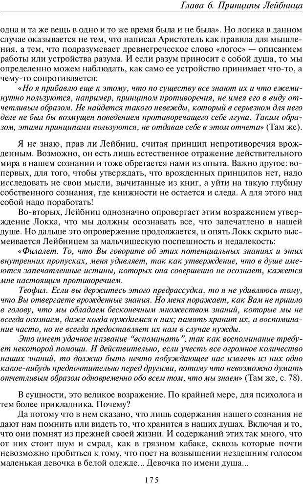 PDF. Введение в прикладную культурно-историческую психологию. Шевцов А. А. Страница 174. Читать онлайн