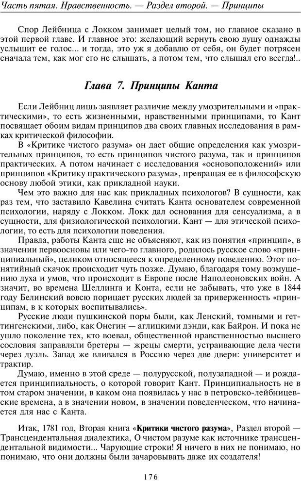 PDF. Введение в прикладную культурно-историческую психологию. Шевцов А. А. Страница 175. Читать онлайн