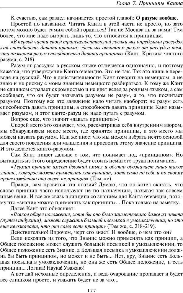 PDF. Введение в прикладную культурно-историческую психологию. Шевцов А. А. Страница 176. Читать онлайн