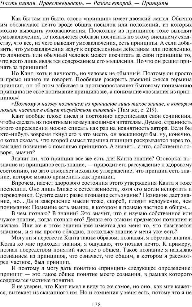 PDF. Введение в прикладную культурно-историческую психологию. Шевцов А. А. Страница 177. Читать онлайн