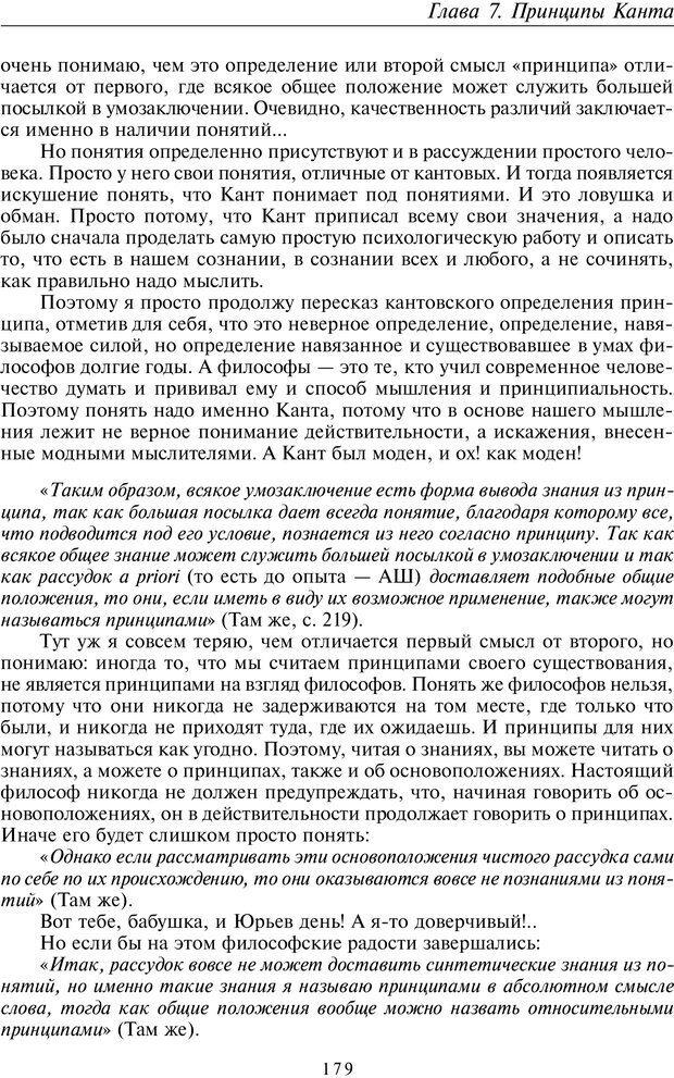 PDF. Введение в прикладную культурно-историческую психологию. Шевцов А. А. Страница 178. Читать онлайн