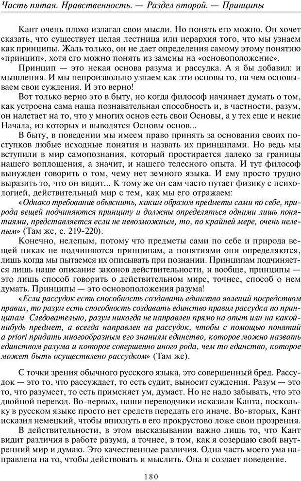 PDF. Введение в прикладную культурно-историческую психологию. Шевцов А. А. Страница 179. Читать онлайн