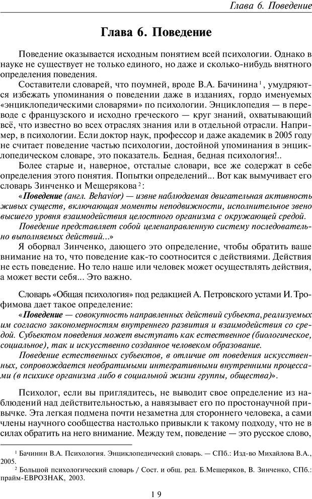 PDF. Введение в прикладную культурно-историческую психологию. Шевцов А. А. Страница 18. Читать онлайн