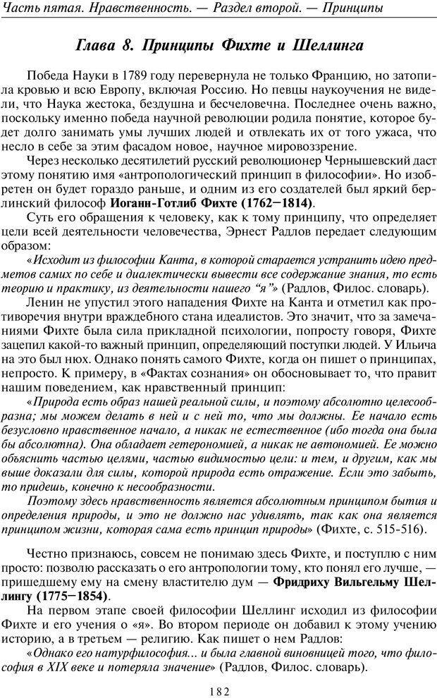 PDF. Введение в прикладную культурно-историческую психологию. Шевцов А. А. Страница 181. Читать онлайн