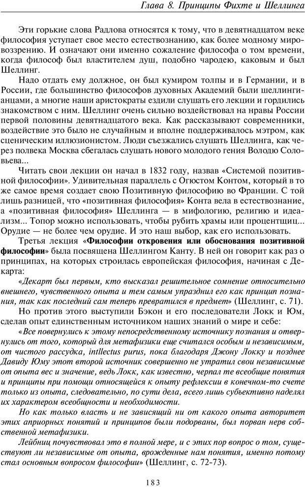 PDF. Введение в прикладную культурно-историческую психологию. Шевцов А. А. Страница 182. Читать онлайн