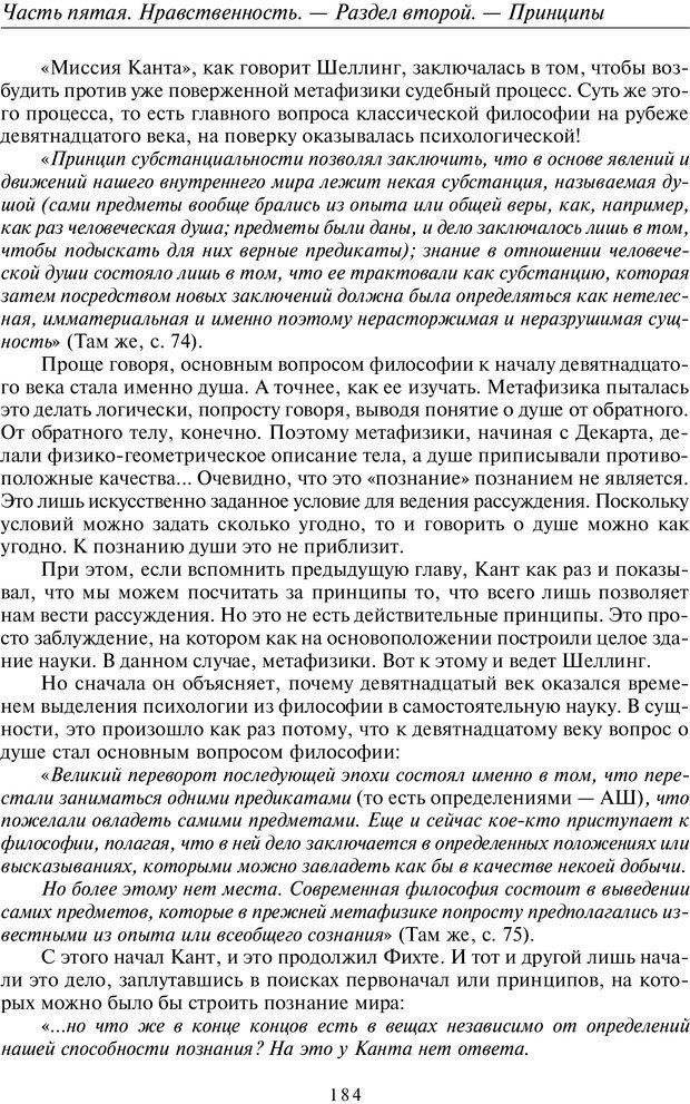PDF. Введение в прикладную культурно-историческую психологию. Шевцов А. А. Страница 183. Читать онлайн
