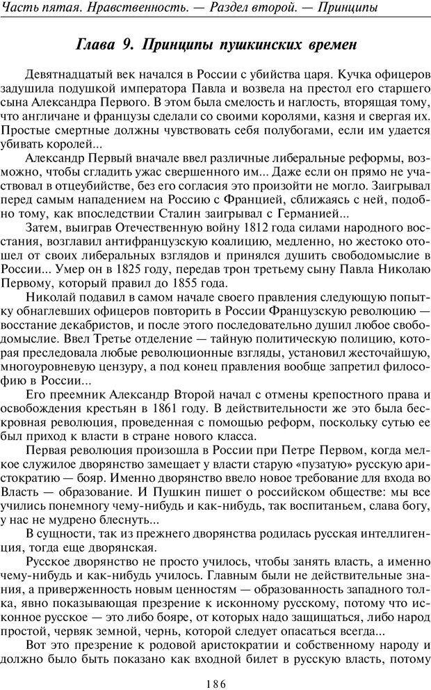 PDF. Введение в прикладную культурно-историческую психологию. Шевцов А. А. Страница 185. Читать онлайн