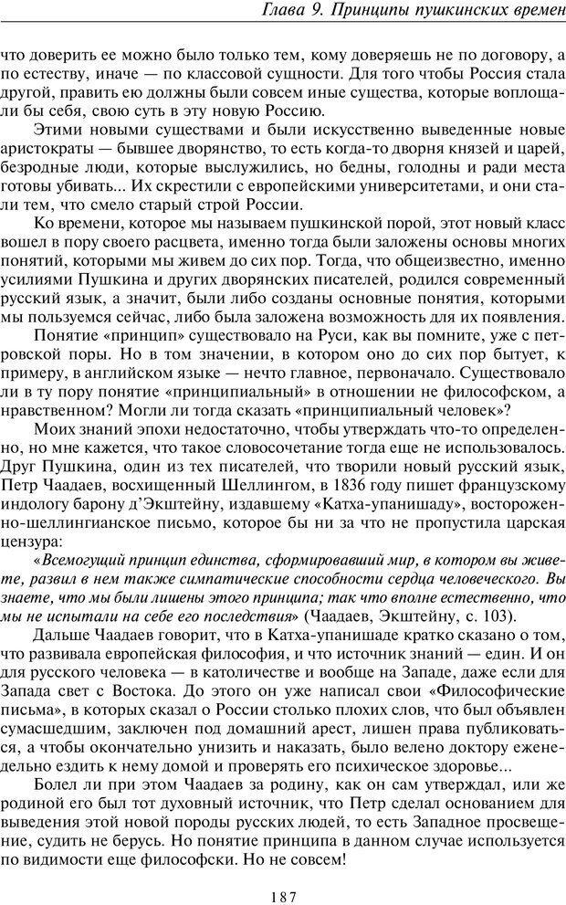 PDF. Введение в прикладную культурно-историческую психологию. Шевцов А. А. Страница 186. Читать онлайн