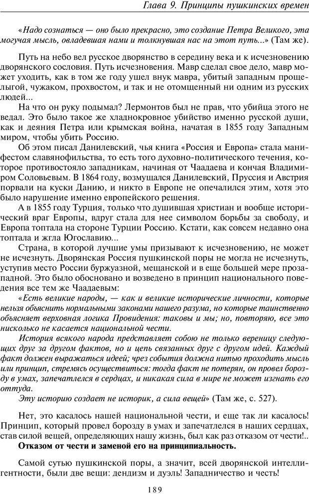 PDF. Введение в прикладную культурно-историческую психологию. Шевцов А. А. Страница 188. Читать онлайн