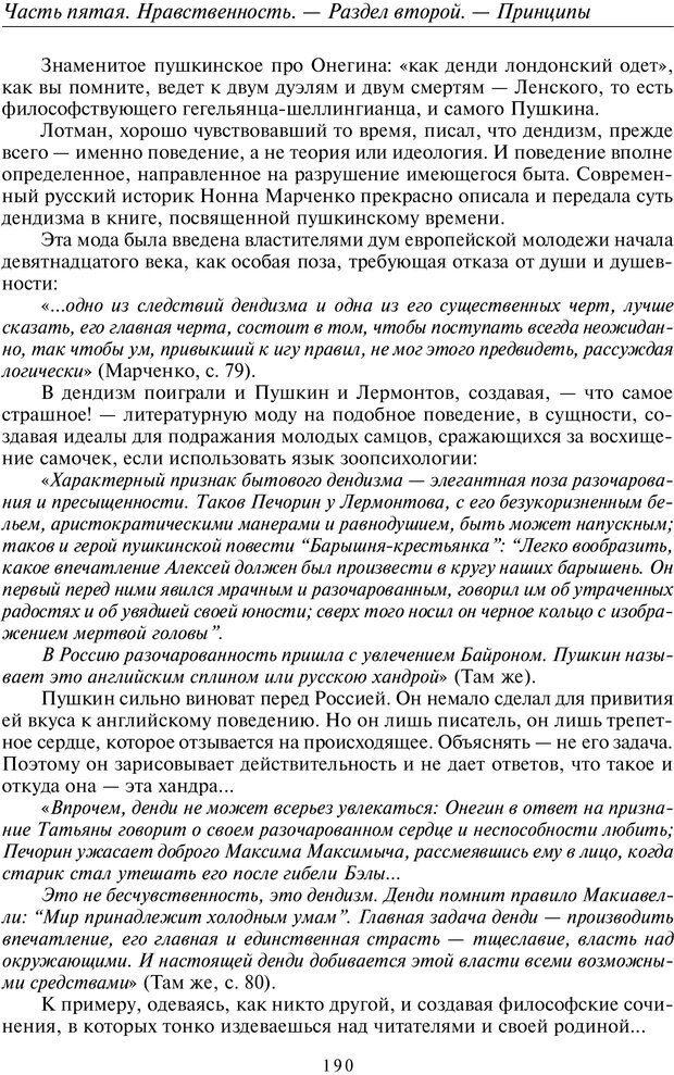 PDF. Введение в прикладную культурно-историческую психологию. Шевцов А. А. Страница 189. Читать онлайн