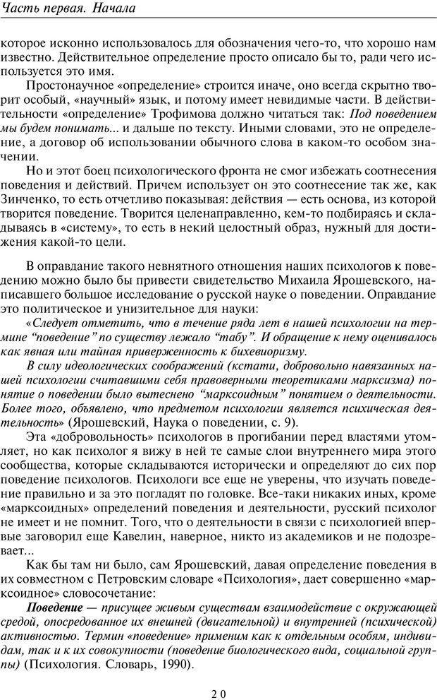 PDF. Введение в прикладную культурно-историческую психологию. Шевцов А. А. Страница 19. Читать онлайн