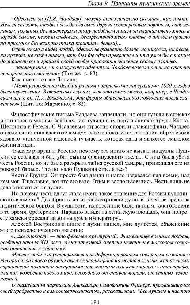 PDF. Введение в прикладную культурно-историческую психологию. Шевцов А. А. Страница 190. Читать онлайн