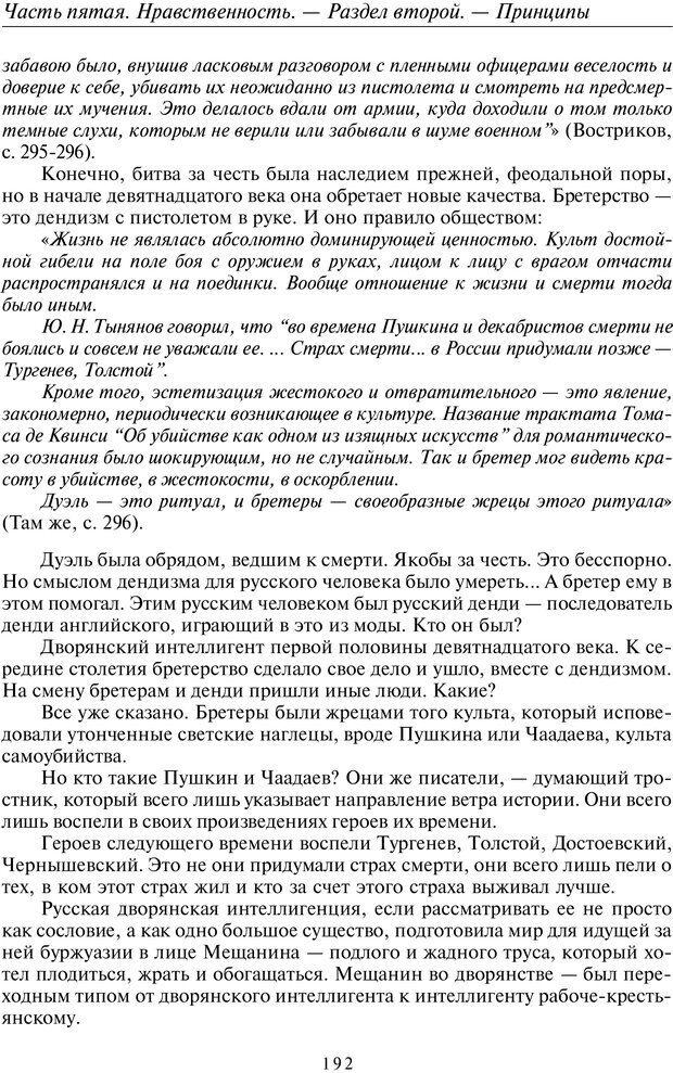 PDF. Введение в прикладную культурно-историческую психологию. Шевцов А. А. Страница 191. Читать онлайн
