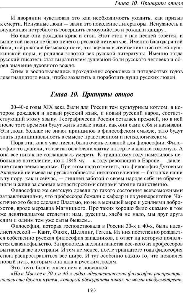 PDF. Введение в прикладную культурно-историческую психологию. Шевцов А. А. Страница 192. Читать онлайн