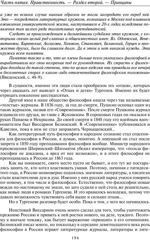 PDF. Введение в прикладную культурно-историческую психологию. Шевцов А. А. Страница 193. Читать онлайн