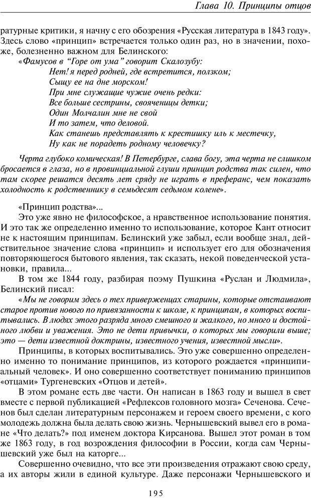 PDF. Введение в прикладную культурно-историческую психологию. Шевцов А. А. Страница 194. Читать онлайн