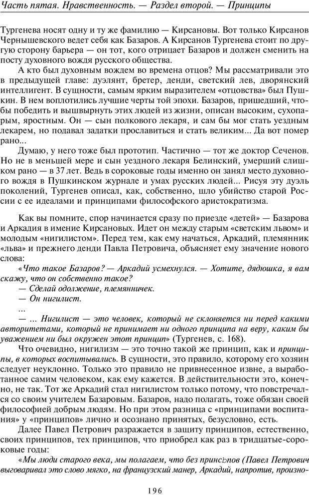 PDF. Введение в прикладную культурно-историческую психологию. Шевцов А. А. Страница 195. Читать онлайн