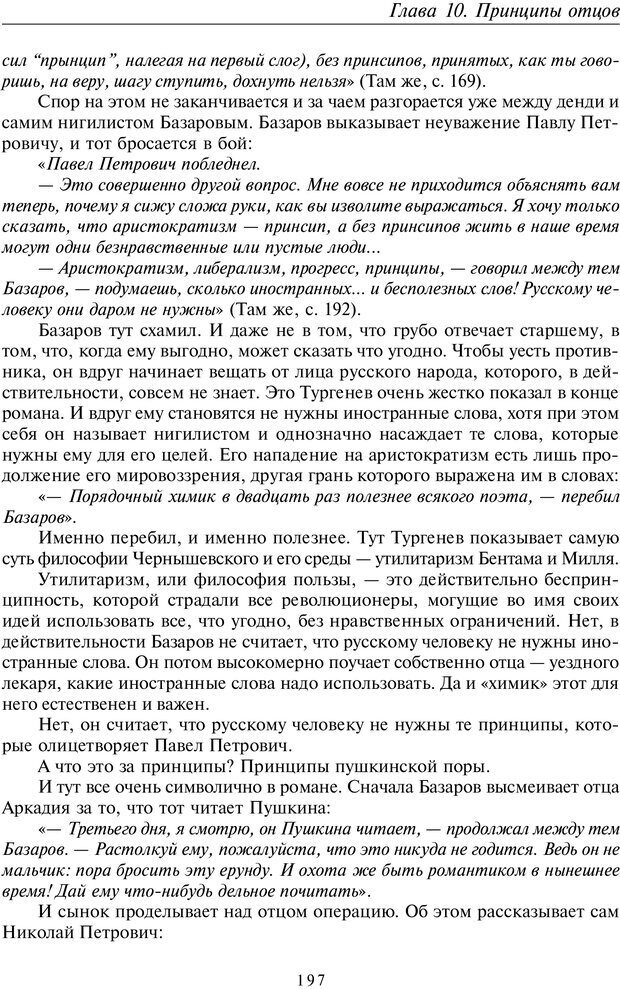 PDF. Введение в прикладную культурно-историческую психологию. Шевцов А. А. Страница 196. Читать онлайн