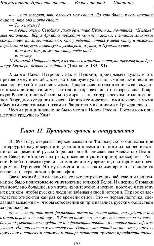 PDF. Введение в прикладную культурно-историческую психологию. Шевцов А. А. Страница 197. Читать онлайн