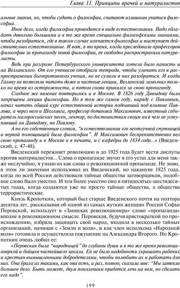 PDF. Введение в прикладную культурно-историческую психологию. Шевцов А. А. Страница 198. Читать онлайн