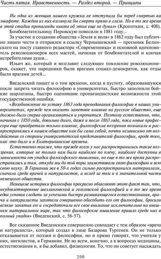 PDF. Введение в прикладную культурно-историческую психологию. Шевцов А. А. Страница 199. Читать онлайн
