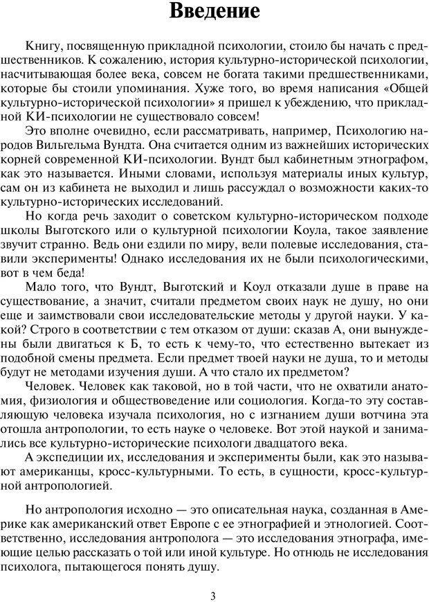 PDF. Введение в прикладную культурно-историческую психологию. Шевцов А. А. Страница 2. Читать онлайн