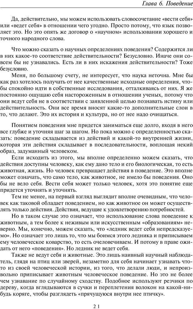 PDF. Введение в прикладную культурно-историческую психологию. Шевцов А. А. Страница 20. Читать онлайн