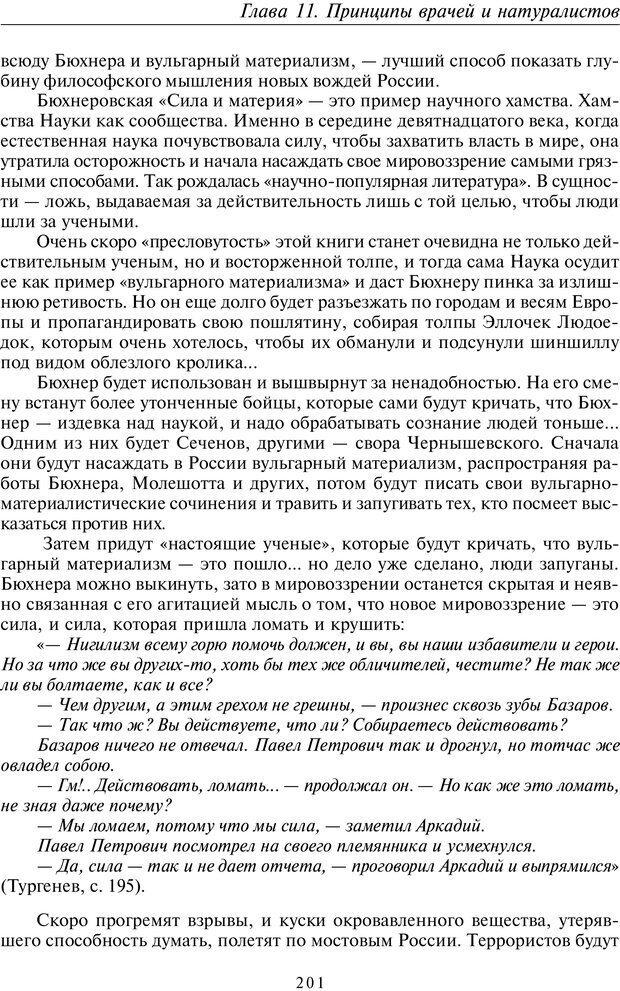 PDF. Введение в прикладную культурно-историческую психологию. Шевцов А. А. Страница 200. Читать онлайн