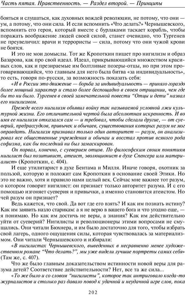 PDF. Введение в прикладную культурно-историческую психологию. Шевцов А. А. Страница 201. Читать онлайн