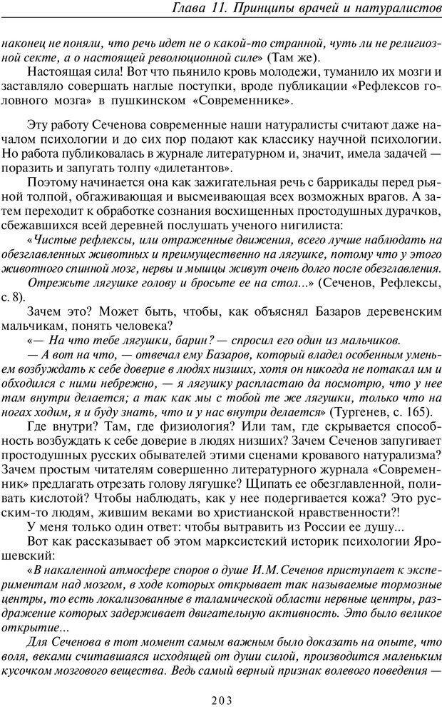 PDF. Введение в прикладную культурно-историческую психологию. Шевцов А. А. Страница 202. Читать онлайн