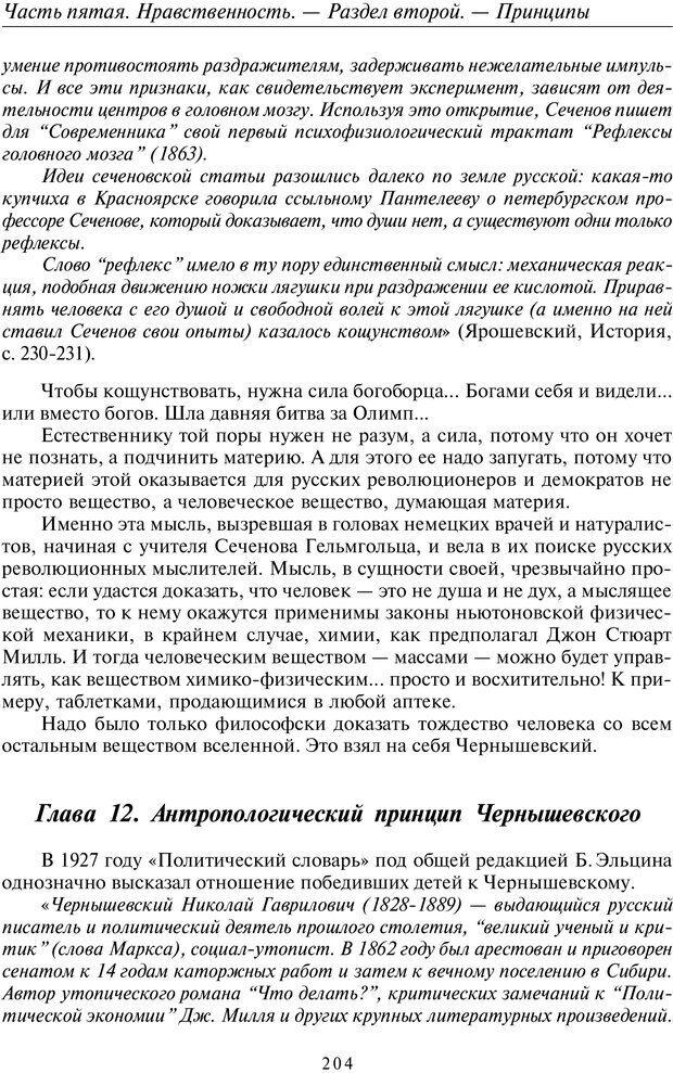 PDF. Введение в прикладную культурно-историческую психологию. Шевцов А. А. Страница 203. Читать онлайн