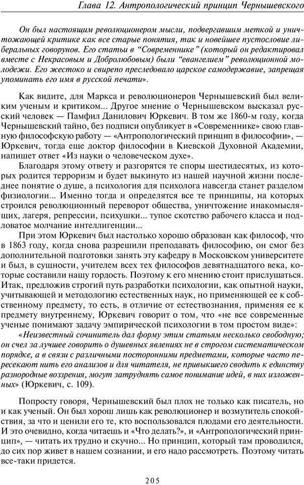 PDF. Введение в прикладную культурно-историческую психологию. Шевцов А. А. Страница 204. Читать онлайн