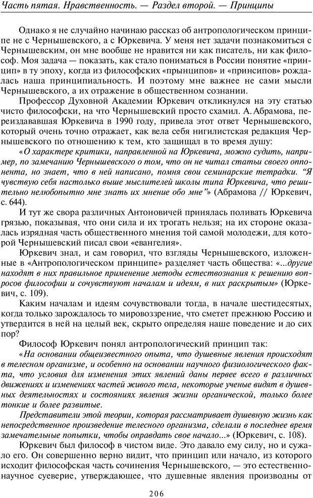 PDF. Введение в прикладную культурно-историческую психологию. Шевцов А. А. Страница 205. Читать онлайн