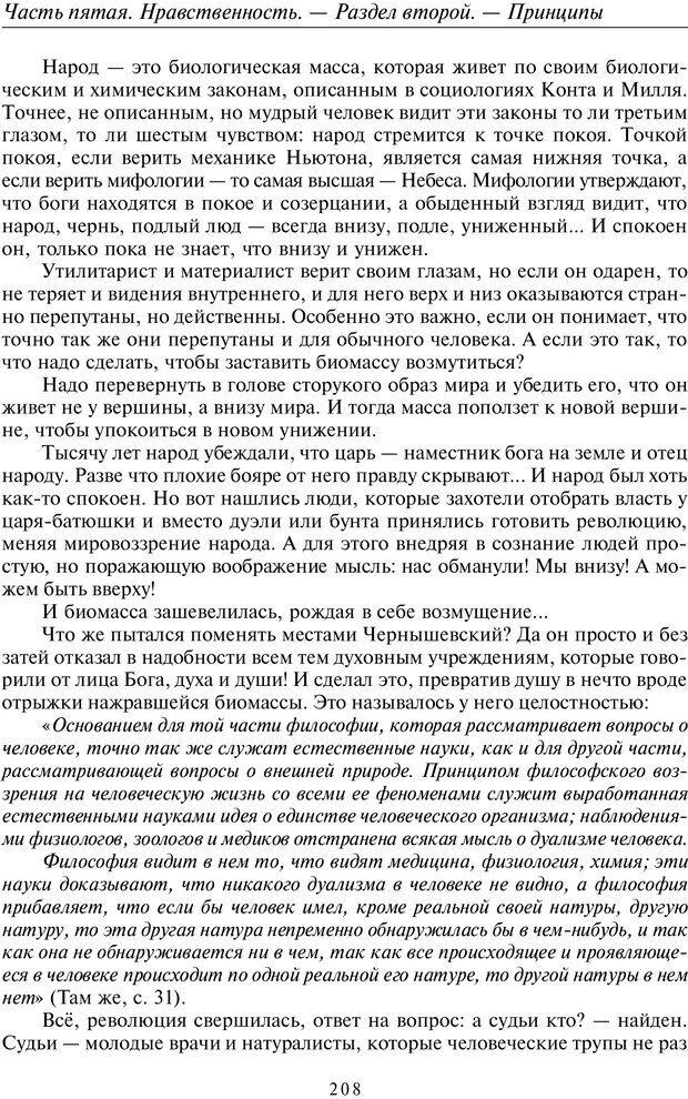 PDF. Введение в прикладную культурно-историческую психологию. Шевцов А. А. Страница 207. Читать онлайн